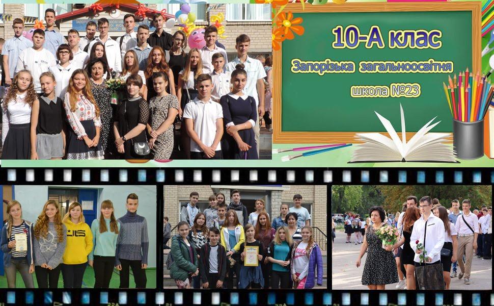10-А клас
