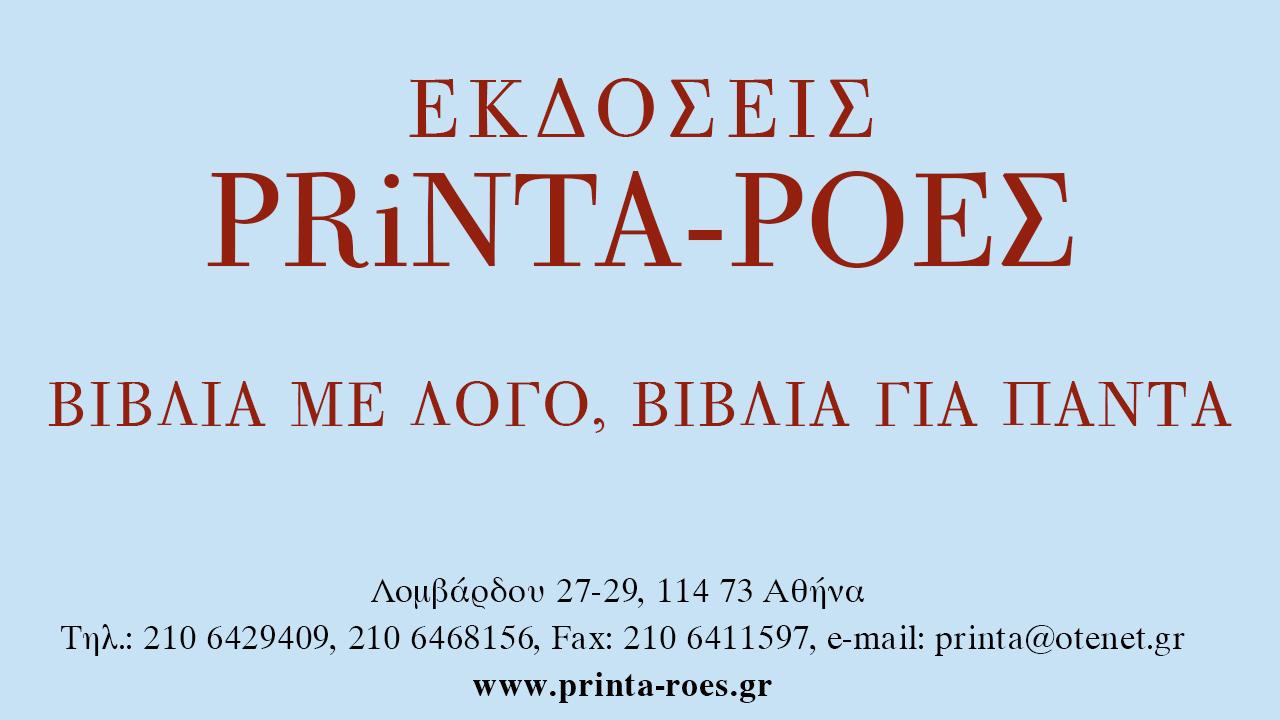 Εκδόσεις Printa - Ροές