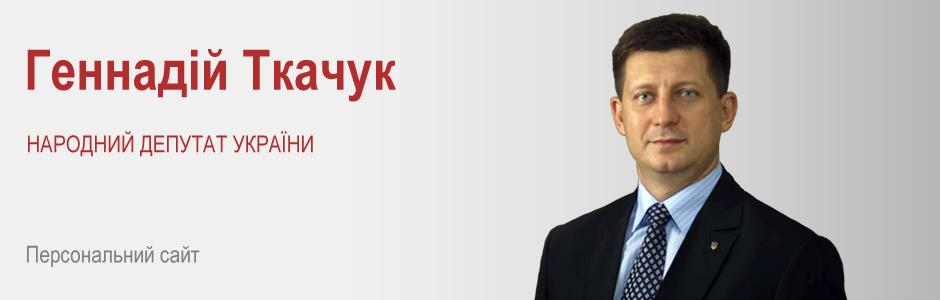 Геннадій Ткачук - народний депутат України