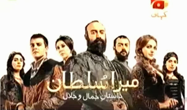Mera Sultan Episode 305 Turkish Urdu Dubbed Drama By Geo Kahni
