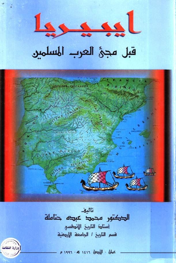 كتاب ايبيريا قبل مجئ العرب المسلمين لـ محمد عبده حتاملة