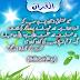 Joo Makhlooq Zamin Par Ha Sab Ko Fanaa Hoona Ha (Surah Rahman)