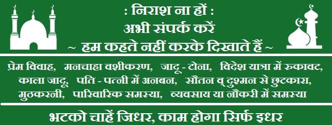 Musli, Astrologer +91~9646050048?Husband Wife Solution Molvi Ji.India.
