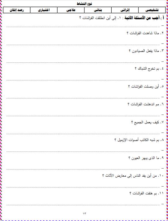 شيتات المجموعة المدرسية لمادة اللغة العربية للصف الثالث الابتدائى على هيئة صور للمشاهدة والتحميل The%2Bfirst%2Bunit%2B3%2Bprime_013