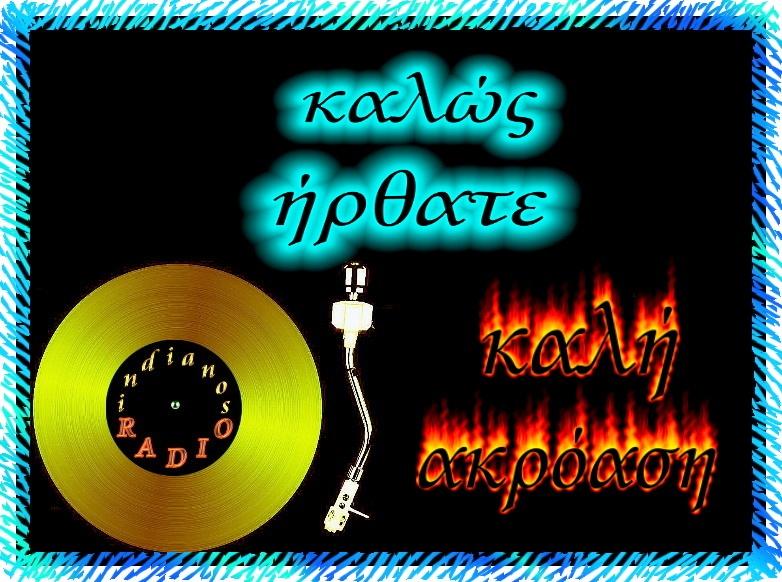 INDIANOS  RADIO       ΚΑΛΟΣ ΗΡΘΑΤΕ