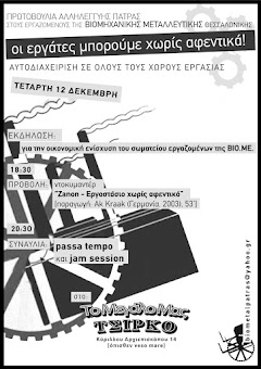 ΕκδΗλωση στη ΠΑΤΡΑ
