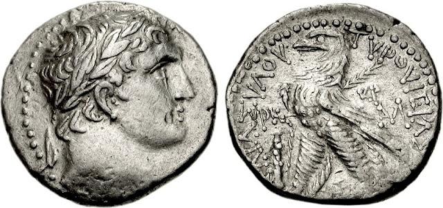 Τετράδραχμο ή σέκελ της Τύρου.  Στον εμπροσθότυπο η δαφνωμένη κεφαλή του θεού Βάαλ ως Ηρακλή.  Στον οπισθότυπο αετός με την επιγραφή ΤΥΡΟΥ ΙΕΡΑΣ ΚΑΙ ΑΣΥΛΟΥ.  Πολιτικό Έτος 126 ή 1 π. Χ./1 μ. Χ.  Το κατά πάσα πιθανότητα νόμισμα των τριάκοντα αργυρίων του Ιούδα.