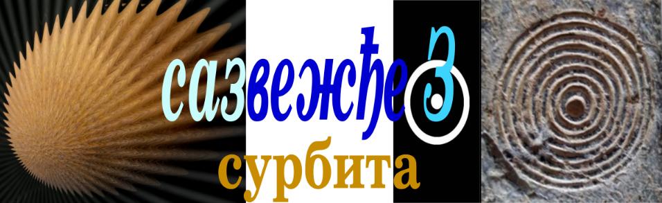 СУРБИТА Group