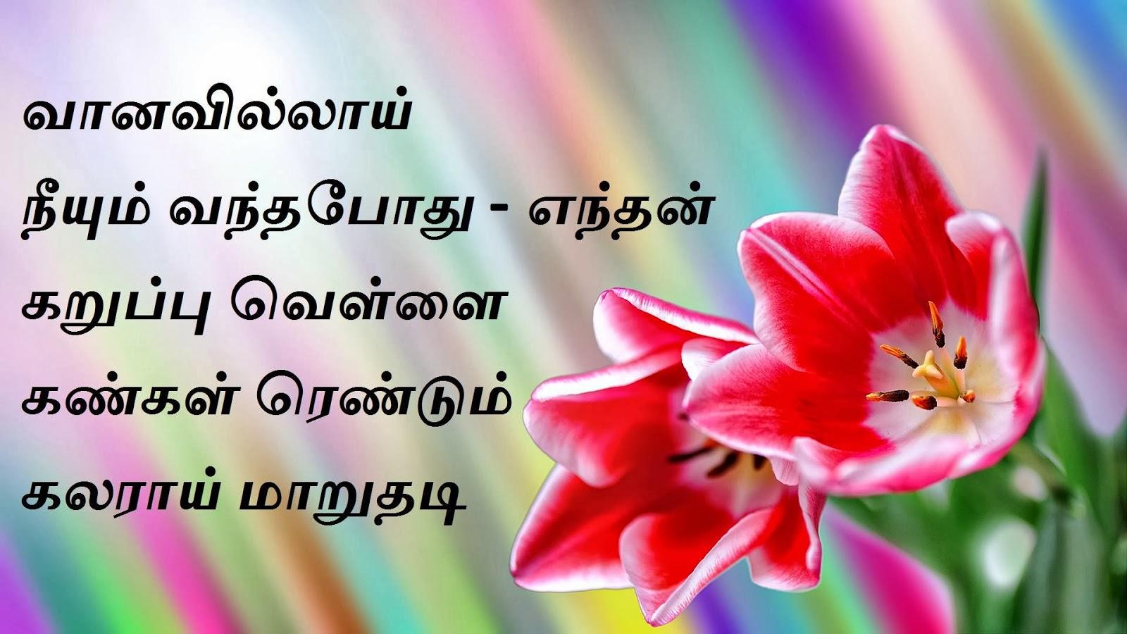 Pin Vairamuthu Kavithaigal Pdf Free on Pinterest