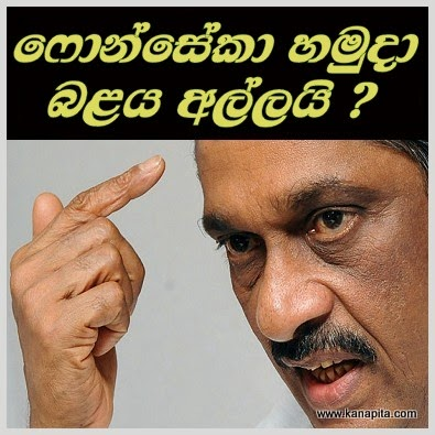 sarath-fonseka-try-for-max-power-in-army