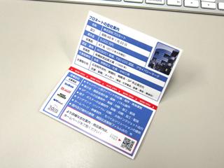 「三つ折り圧着名刺」の会社概要が記載された面の写真