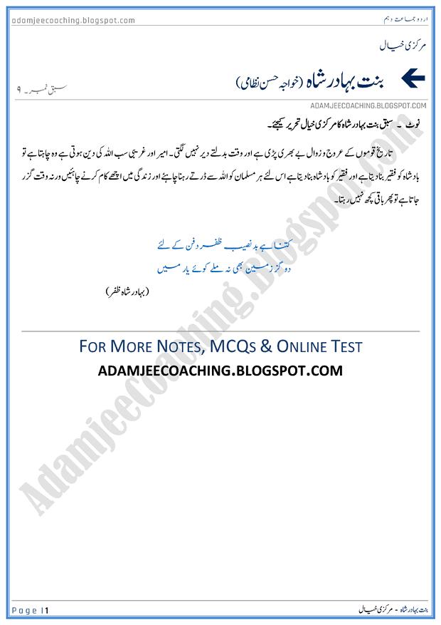 bint-e-bahadur-shah-markazi-khayal-urdu-10th