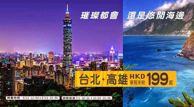 虎航 澳門飛 台北 / 高雄,來回機位HK$398起(連稅HK$668),今日(5月12日)中午12點開賣。