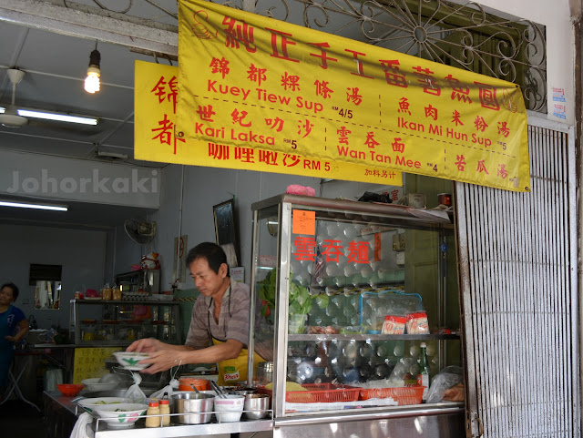 Teochew-Kway-Teow-Soup-锦都茶室-Johor-Bahru