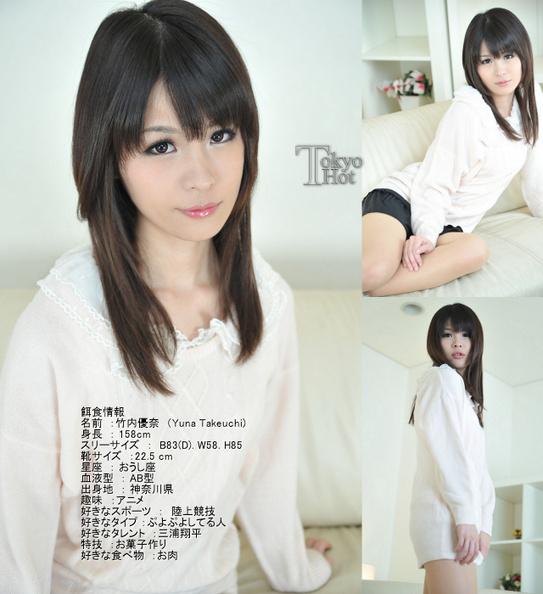 Tokyo Hot n0828 竹内優奈 アナル処女強奪マジ泣き鬼姦 Yuna Takeuchi