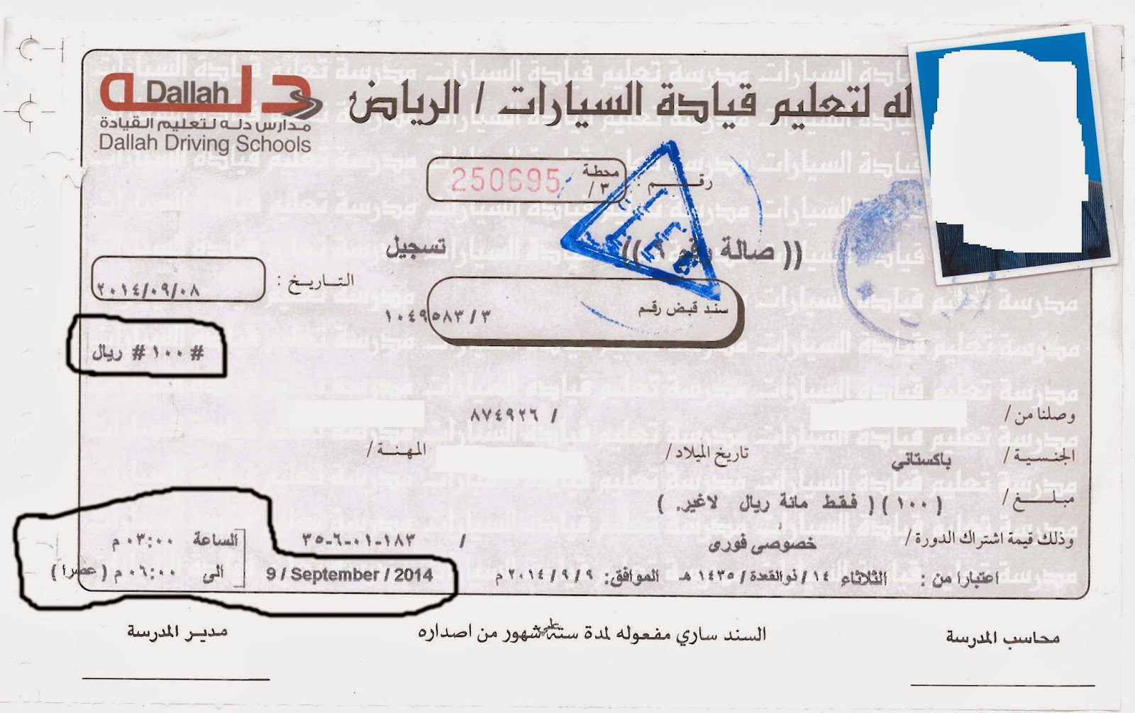 how to make driving license in saudi arabia