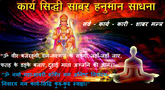 Vishsisht Karyon ki Purti Hetu Shabar Mantra
