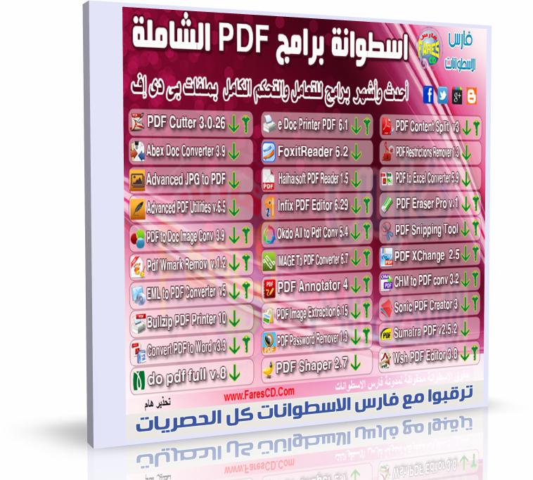 اسطوانة فارس لبرامج PDF الشاملة 2014 FaresCD PDF Pro