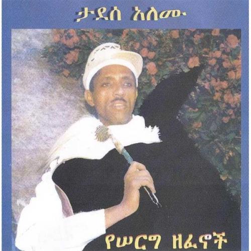 my passion for ethiopian music Tadesse Alemu YeSerg