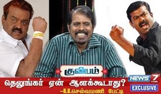 Seeman or Vijayakanth? | Exclusive Interview R K Selvamani