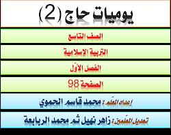 الدرس السادس - يوميات حاج 2
