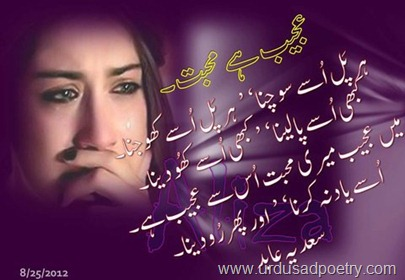 Shayari on Friendship in Urdu Urdu Love Poetry Shayari Dosti