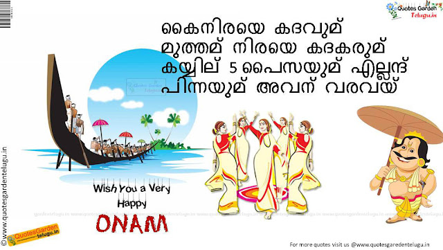 Onam Greetings Quotes Wishes sms in Malayalam