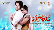 Andhamaina Maaya movie Wallpapers posters-thumbnail-1