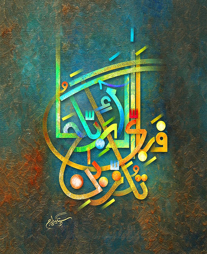 Islamic Painting Calligraphy Art Oil Paintings April 2013