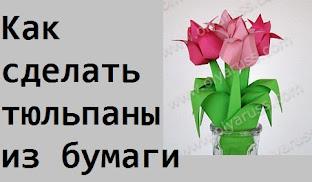 Тюльпан из бумаги МК