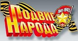 Подвиг Народа в Великой Отечественной войне 1941—1945 гг.