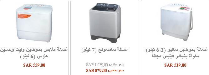 اسعار الغسالات فى عروض بنده 2014