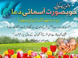 Hadis Urdu