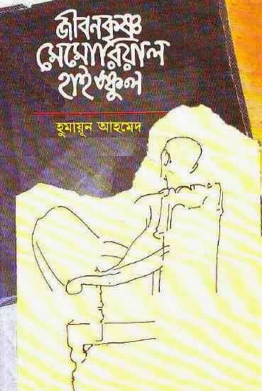 priyotomeshu by humayun ahmed pdf
