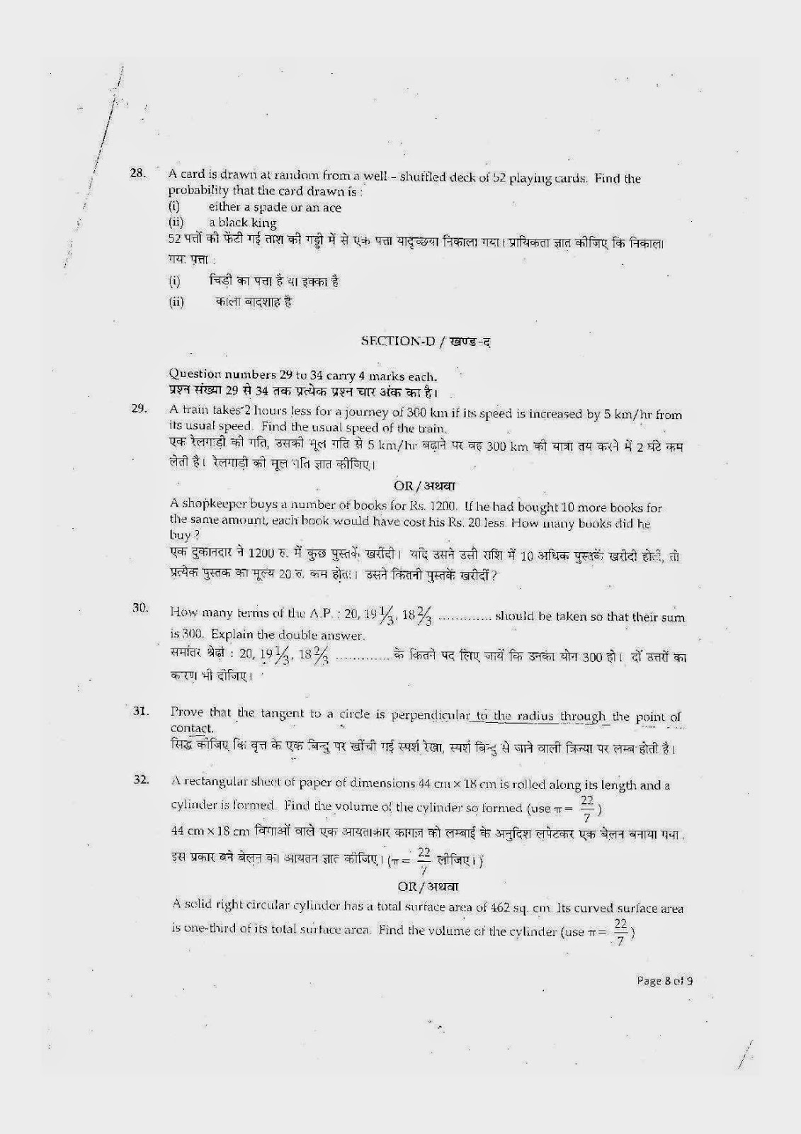cbse class 10th mathematics question paper 2012 set-1