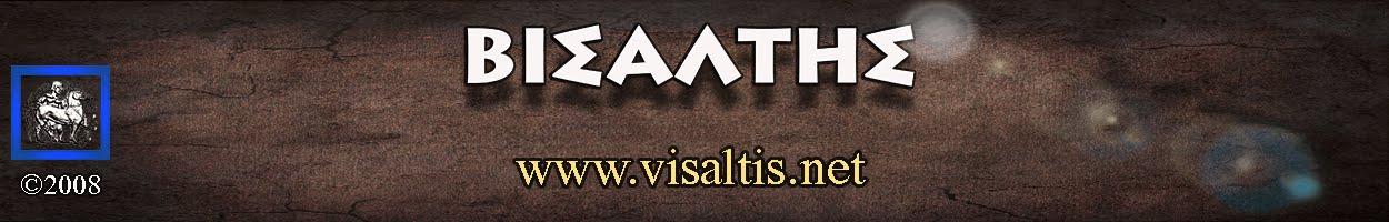 ΒΙΣΑΛΤΗΣ/VISALTIS
