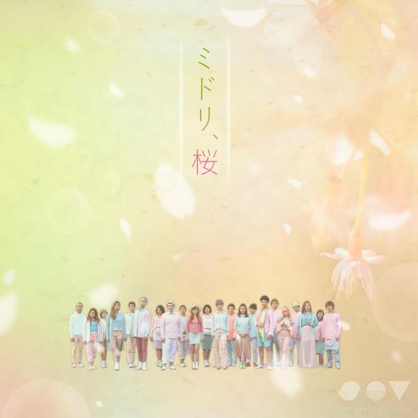 [Single] 鳥山真翔 with Switch Of Voice choir – ミドリ、桜 / 成せばならぬ、成さねば (2016.04.29/MP3/RAR)