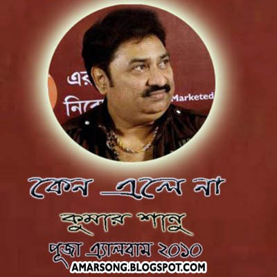 Keno Ele Na - Kumar Sanu  2010 Bangla Puja Album