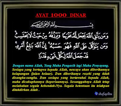 doa untuk kaya, ayat 1000 dinar, usaha, kaya dan ternama, petua kekayaan, cara untuk kaya.
