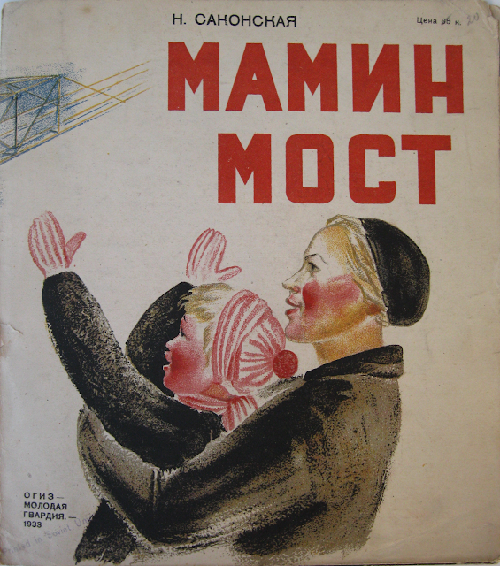 Rare Books Published in early Soviet Russia Russian avantgarde