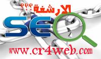 أرشفة المواقع وكيف يستفيد موقعك منها