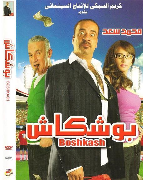 Boskash