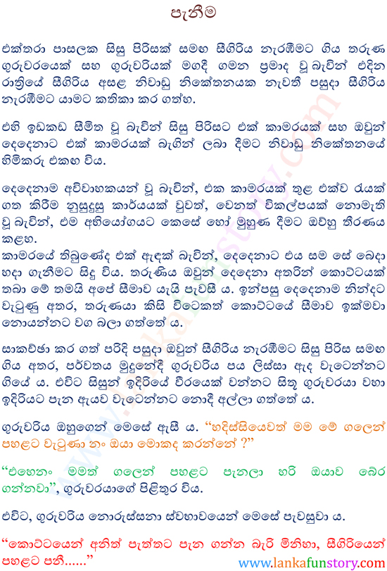 Sinhala Joke Stories-Jump