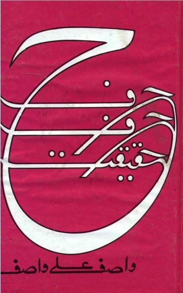 Harf Harf Haqeeqat Book