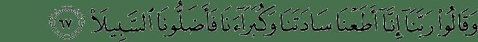 Surat Al Ahzab Ayat 67