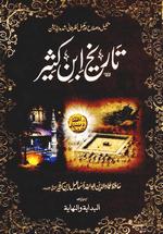 Tarikh Ibne Kathir All volumes complete