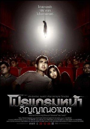 Coming soon (2008) Vietsub
