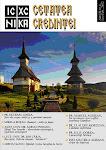 Revista CETATEA CREDINŢEI