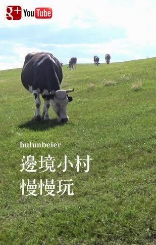 hulunbeier  呼倫貝爾  內蒙古