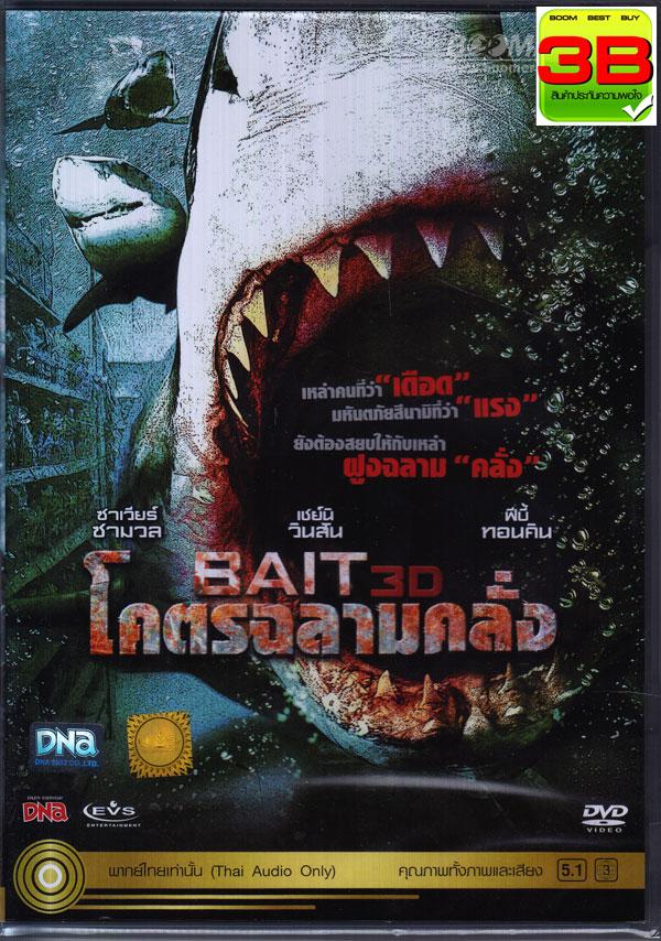 Bait 3D (2012) /โคตรฉลามคลั่ง [DVD5] [Master]-[พากย์ไทย]